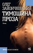 Олег Зайончковский - Тимошина проза (сборник)