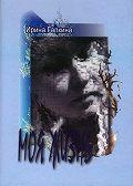 Ирина Галкина -Моя жизнь