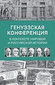 Валентин Катасонов -Генуэзская конференция в контексте мировой и российской истории