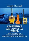 Андрей Абинский -Аварийная аппаратура ГМССБ. VHF-радиостанция Sailor 3520 SART McMurdo S4 E5 SmartFind & G5 SmartFind Plus