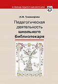 И. Тихомирова -Педагогическая деятельность школьного библиотекаря
