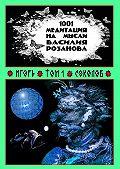 Игорь Соколов -1001 медитация на мысли Василия Розанова. Том 1