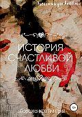 Дмитрий Дороженков -История счастливой любви