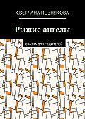 Светлана Познякова -Рыжие ангелы. Сказка для родителей