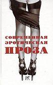 Виталий Протов -Я женщина терпеливая, но…