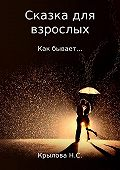 Наталья Крылова -Сказка для взрослых. Как бывает…