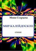 Маша Старцева -Мир-калейдоскоп