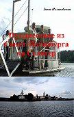 Зяма Исламбеков -Путешествие из Санкт-Петербурга на Селигер