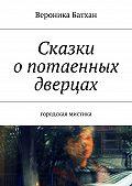 Вероника Батхан -Сказки опотаенных дверцах. Городская мистика
