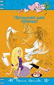 Ирина Щеглова -Придумай мне принца!