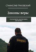 Станислав Граховский - Законыверы. Психология. Философия. Эзотерика