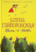 Елена Гайворонская -Евгения