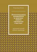 Владимир Земша -Рекомендации женщинам в поисках своего «женского счастья»