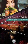 Оксана Семык - Капкан на охотника