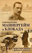 Александр Клинге -Маннергейм и блокада. Запретная правда о финском маршале
