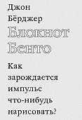 Джон Бёрджер - Блокнот Бенто