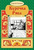 Сергей Сапцов -Курочка Ряба