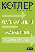 Филип Котлер -Латеральный маркетинг: технология поиска революционных идей