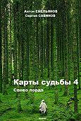 Сергей Анатольевич Савинов -Карты судьбы 4. Слово лорда