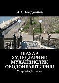 И. Байджанов - Шаҳар худудларини мухандислик ободонлаштириш. Услубий қўлланма