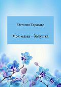 Юстасия Тарасава -Моя мама – Золушка