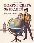 Жюль Верн -Вокруг света за 80 дней
