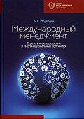 Андрей Медведев -Международный менеджмент. Стратегические решения в многонациональных компаниях