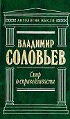 Владимир Сергеевич Соловьев - Великий спор и христианская политика
