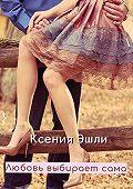 Ксения Эшли -Любовь выбирает сама