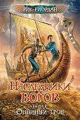 Рик Риордан -Огненный трон