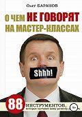 Олег Баранов -О чем не говорят на мастер-классах
