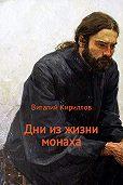 Виталий Кириллов -Дни из жизни монаха
