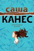 Саша Канес - Шоколадная ворона