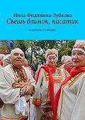 Инна Фидянина-Зубкова -Съешь блинок, касатик. Одедушках и бабушках