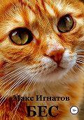 Макс Игнатов -Бес