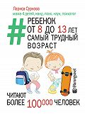 Лариса Суркова -Ребенок от 8 до 13 лет: самый трудный возраст