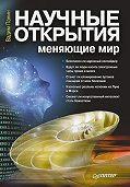 Вадим Панин -Научные открытия, меняющие мир