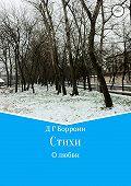 Дмитрий Боррони -Стихи о любви