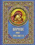 Евгений Поселянин -Царице моя Преблагая. Богоматерь