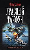 Владислав Савин -Красный тайфун