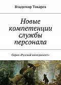 Владимир Токарев - Новые компетенции службы персонала. Серия «Русский менеджмент»