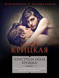 Ирина Крицкая -Пристрели меня, крошка!