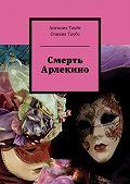 Оливия Таубе -Смерть Арлекино