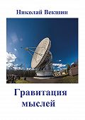 Николай Векшин -Гравитация мыслей (сборник)