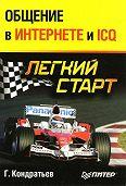 Геннадий Кондратьев -Общение в Интернете и ICQ. Легкий старт