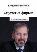 Владимир Токарев -Стратегия фирмы. Практикум:Выпуск№5