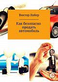 Виктор Лойер -Как безопасно продать автомобиль