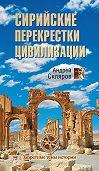 Андрей Скляров -Сирийские перекрестки цивилизации