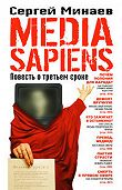 Сергей Минаев -Media Sapiens. Повесть о третьем сроке