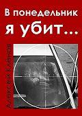 Алексей Клёнов -Впонедельник я убит…
